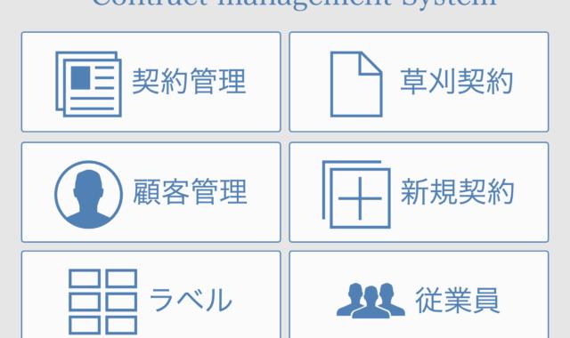 ファイルメーカーで別々だった顧客情報と不動産情報を一元管理!