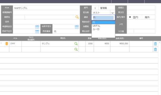 受発注から在庫管理まで、モバイル対応のファイルメーカー開発