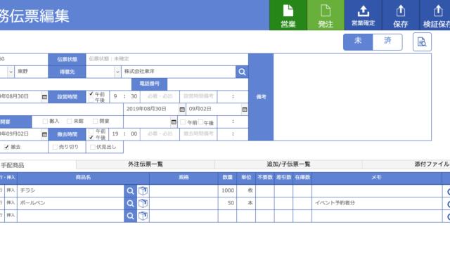 ファイルメーカーで案件のフェーズを分かりやすく一元管理